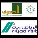 صفقة عقارية بين صندوق التعليم العالي الجامعي وصندوق الرياض ريت